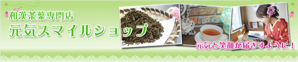 元気スマイルSHOP:花粉対策の健康茶 春の奇跡 公式通販