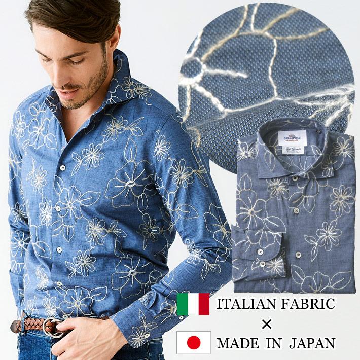 ドレスシャツ 長袖 日本製 イタリア生地 花柄 フラワー 刺繍シャツ ネイビー 490661-010 GALLIPOLI camiceria ガリポリカミチェリア