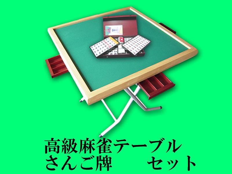 打ち用麻雀牌 さんご+立卓(N-2) 人気の麻雀テーブルとと定番麻雀牌がセットになった!【smtb-KD】