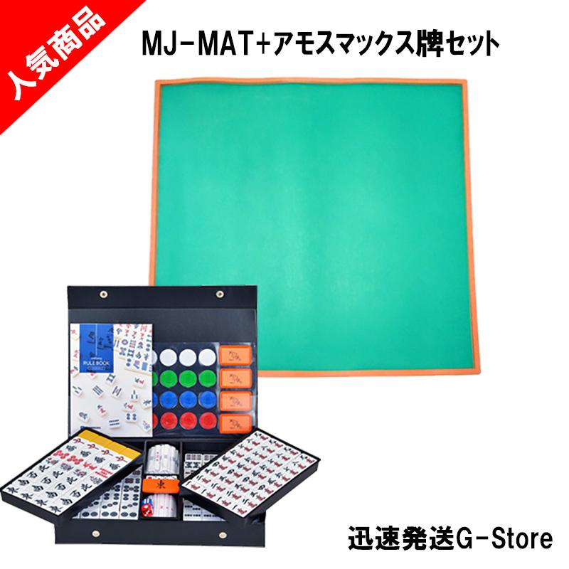 牌とマットがセットになったお得なセット 手打ち用麻雀牌 AMOS MAX 爆買い送料無料 新作 アモスマックス 麻雀マット 定番の麻雀マットとジャンボ牌がセットになった MJ-MAT smtb-KD