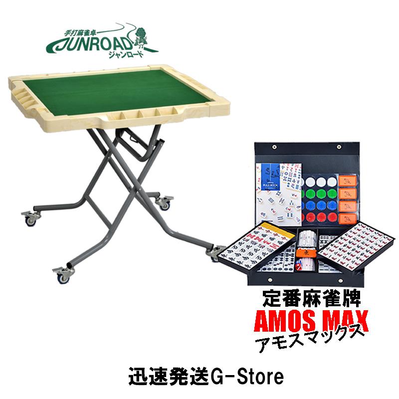 牌と立卓がセットになったお得なセット 最安値挑戦 メーカー直送 手打ち用麻雀牌 AMOS MAX ジャンロード 人気の折りたたみ式麻雀テーブルとジャンボ牌がセットになった 期間限定特別価格 JUNROAD アモスマックス