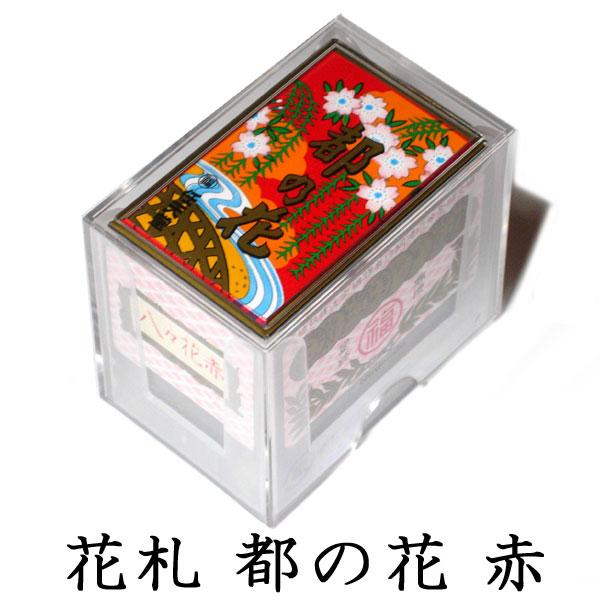 何個買っても送料一律! 【10月1日限定11%OFFクーポン】【as】任天堂 花札 都の花(赤) 古くからカードゲームの定番として親しまれ、絵柄の美しさから外国の方の日本のお土産としても人気! Nintendo/ニンテンドー