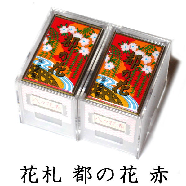 何個買っても送料一律 早割クーポン as 任天堂 花札 都の花 赤 いつでも送料無料 2個セット 絵柄の美しさから外国の方の日本のお土産としても人気 古くからカードゲームの定番として親しまれ Nintendo ニンテンドー