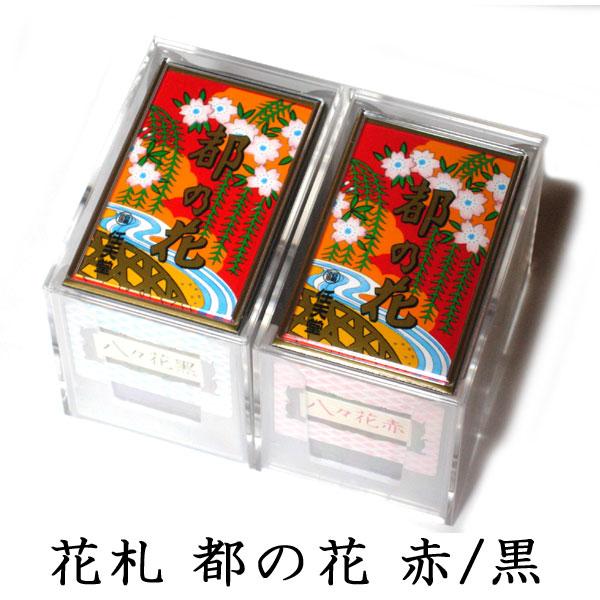 as 任天堂 花札 セール 登場から人気沸騰 都の花 新商品 黒 古くからカードゲームの定番として親しまれ 絵柄の美しさから外国の方の日本のお土産としても人気 Nintendo ニンテンドー 赤