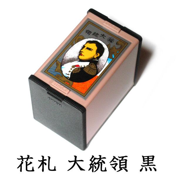 セール品 何個買っても送料一律 as 任天堂 花札 大統領 絵柄の美しさから外国の方の日本のお土産としても人気 Nintendo 大幅値下げランキング 古くからカードゲームの定番として親しまれ 黒 ニンテンドー