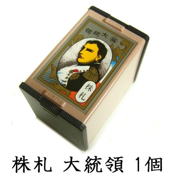 【as】任天堂 株札 大統領 古くからカードゲームの定番として親しまれ、花札と並んで人気を二分する株札【RCP】