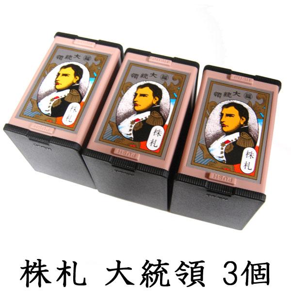 何個買っても送料一律 早割クーポン as 任天堂 株札 古くからカードゲームの定番として親しまれ 花札と並んで人気を二分する株札 P2 マート 大統領3個セット