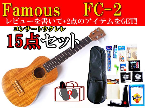 コンサートロングネックウクレレ セット FC-2 14点-SET Famous/フェイマス 高品質/低価格【送料無料】【P5】