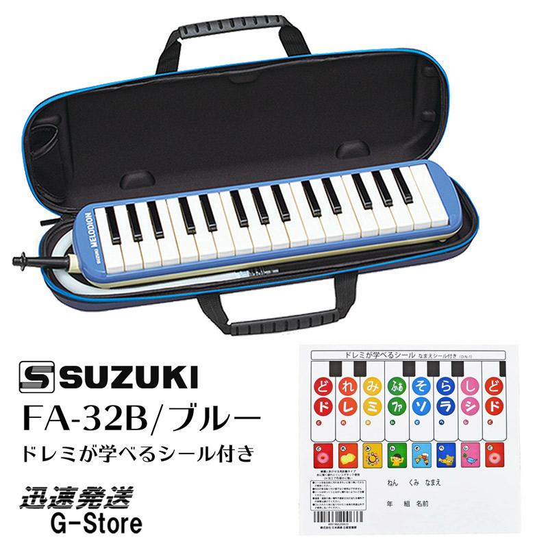 貼ってはがせるドレミシール付き 誕生日プレゼント あす楽対応 SUZUKI FA-32B ドレミが学べるシール付 ブルー smtb-KD 新色追加して再販 鈴木楽器 アルトメロディオン スズキ楽器 鍵盤ハーモニカ