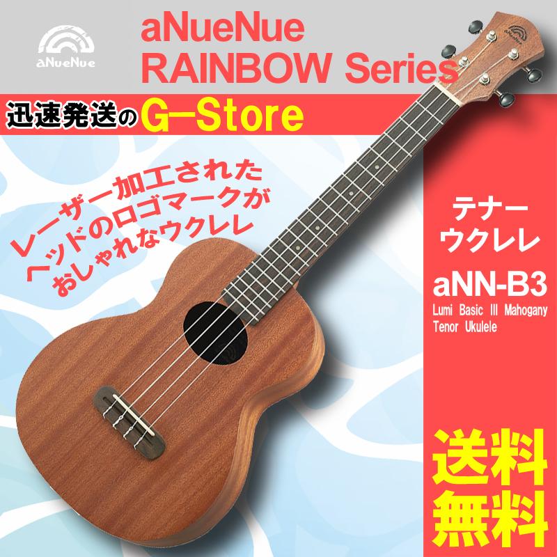 奉呈 安心の正規輸入代理店商品 aNueNue アヌエヌエ aNN-B3 Lumi Basic III Tenor ウクレレ 価格 テナー P2 Mahogany Ukulele