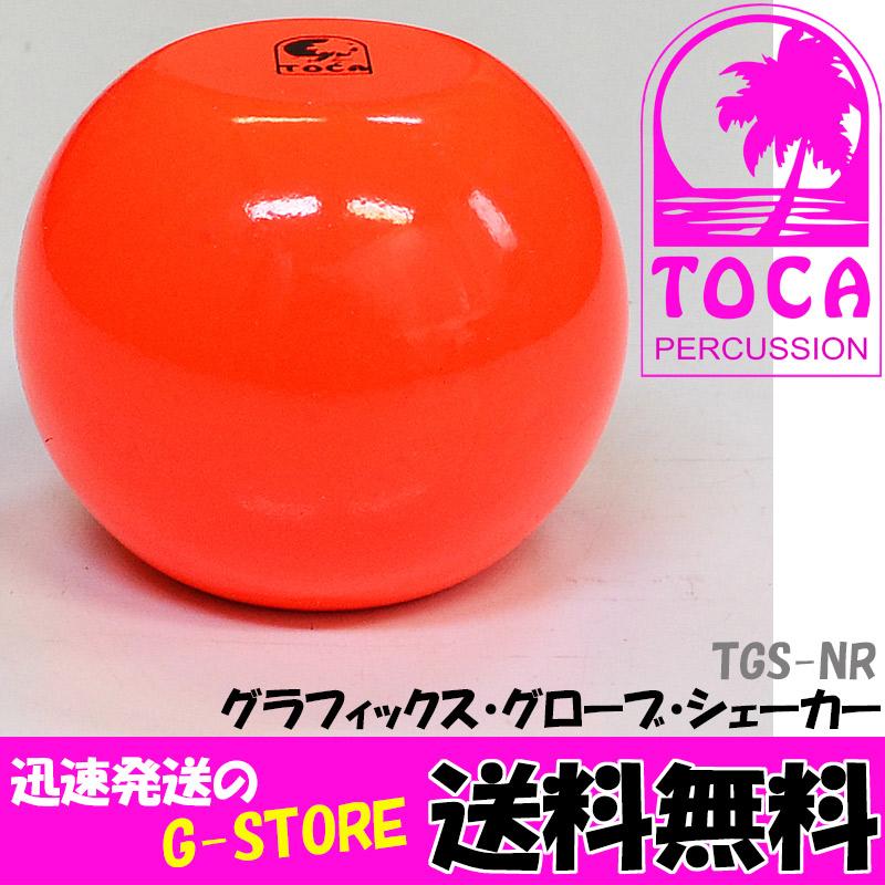 TOCA TGS-NR Neon Red ネオンレッド シェーカー シェイカー Graphix Globe Shaker トカ【P2】