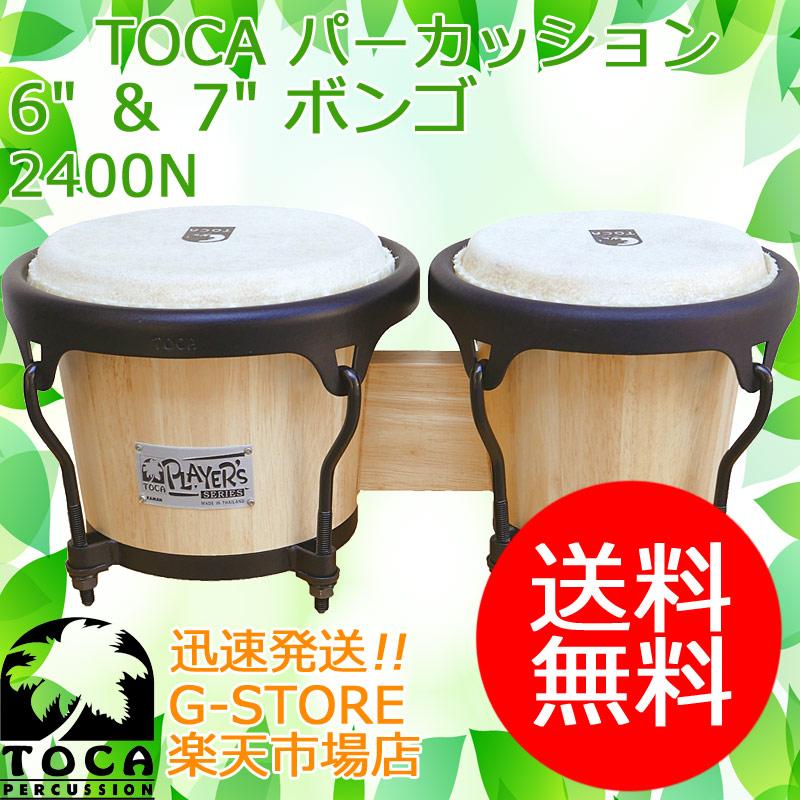 TOCA 2400N ボンゴ 6インチ&7インチ Natural/ナチュラル ウッド トカ【smtb-KD】【P2】