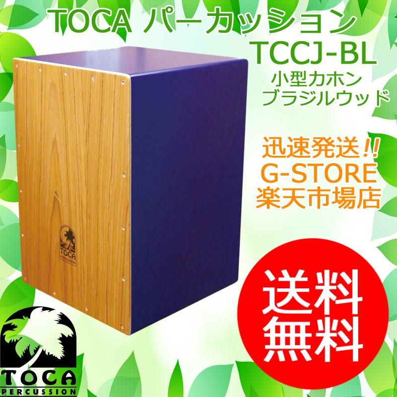 TOCA カラーサウンドウッドカホン TCCJ-BL ブルー トカ【smtb-KD】【P2】