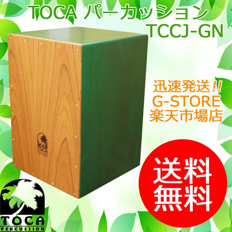 TOCA カラーサウンドウッドカホン TCCJ-GN グリーン トカ【smtb-KD】【P2】