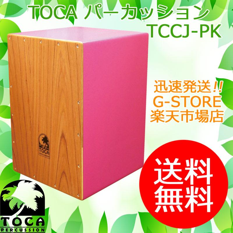【エントリーでポイント5倍!】TOCA カラーサウンドウッドカホン TCCJ-PK ピンク トカ【smtb-KD】【P2】