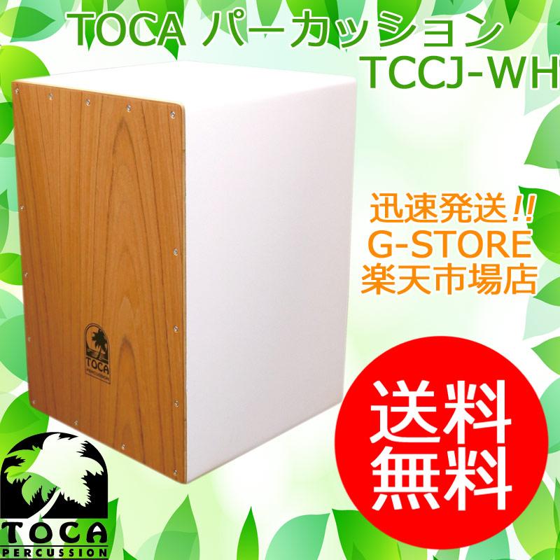 TOCA カラーサウンドウッドカホン TCCJ-WH ホワイト トカ【smtb-KD】【P2】