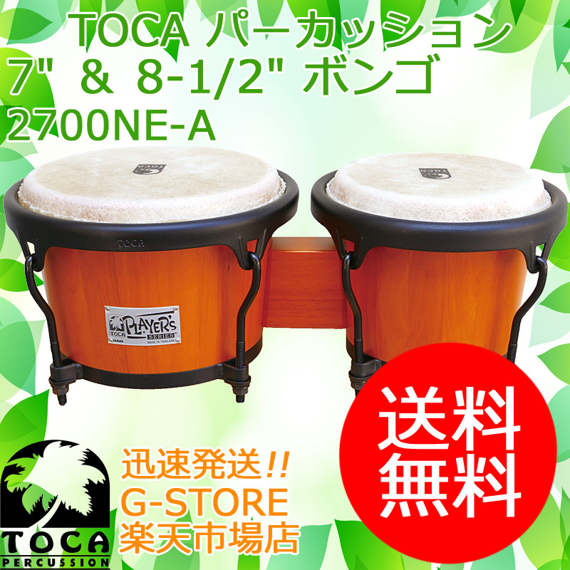 TOCA 2700NE-A ボンゴ 7インチ& 8 1/2インチ Amber/アンバー ウッド トカ【smtb-KD】【P2】