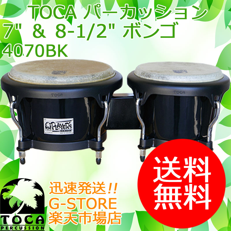 TOCA 4070BK ボンゴ 7インチ&8 1/2インチ Black/ブラック グラスファイバー トカ【smtb-KD】【P2】