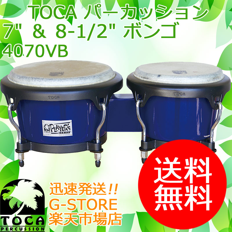 TOCA 4070VB 7インチ&8 ボンゴ ボンゴ 7インチ&8 4070VB 1/2インチ VistaBlue/ビスタブルー グラスファイバー トカ【smtb-KD】【P2】, 塚本無線:b8851d16 --- officewill.xsrv.jp