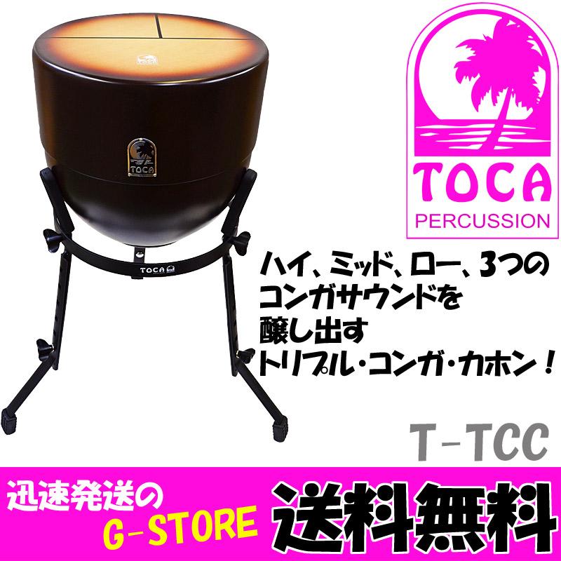 TOCA/トカ トリプルコンガカホン T-TCC スタンド付 Triple Conga Cajon with Stand