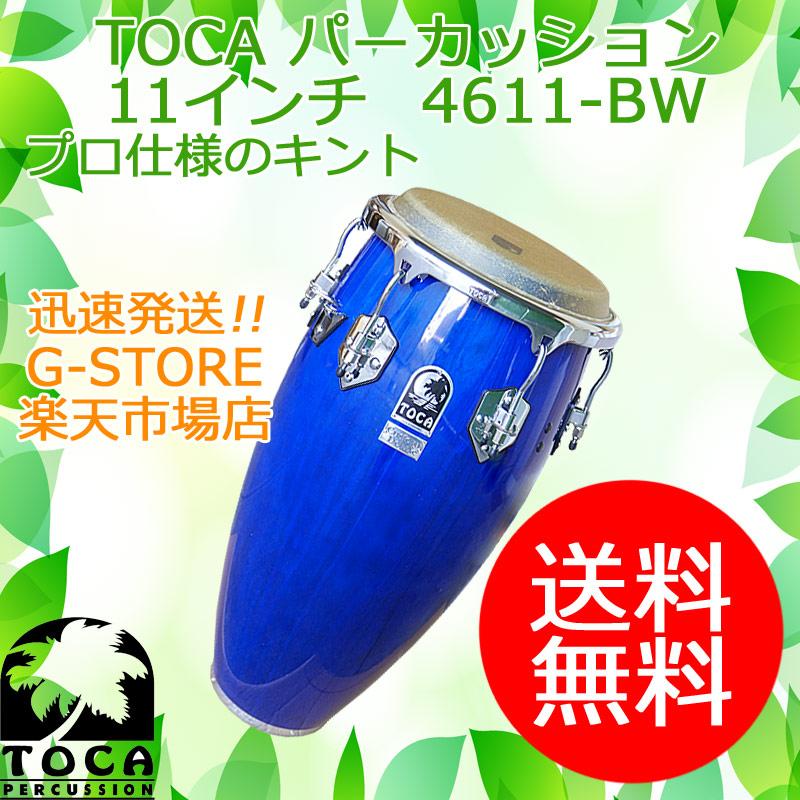 TOCA キントコンガ 4611-BW ブルーウッド 11インチ カスタムデラックス トカ【smtb-KD】【P2】