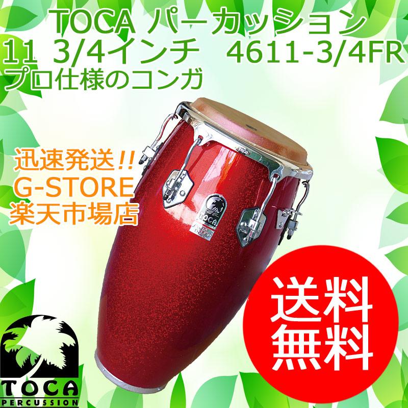 TOCA コンガ 4611-3/4FR ファイバーレッドスパークル 11 3/4インチ カスタムデラックス トカ【P2】