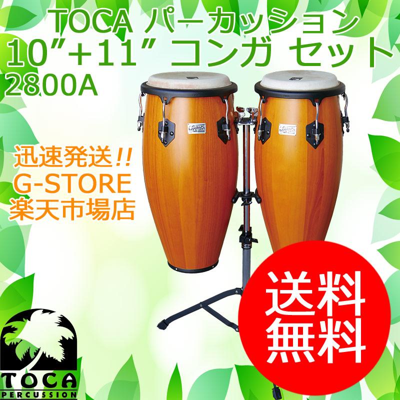 TOCA 2800A コンガ 10インチ&11インチ Amber/アンバー ウッド トカ【smtb-KD】【P2】