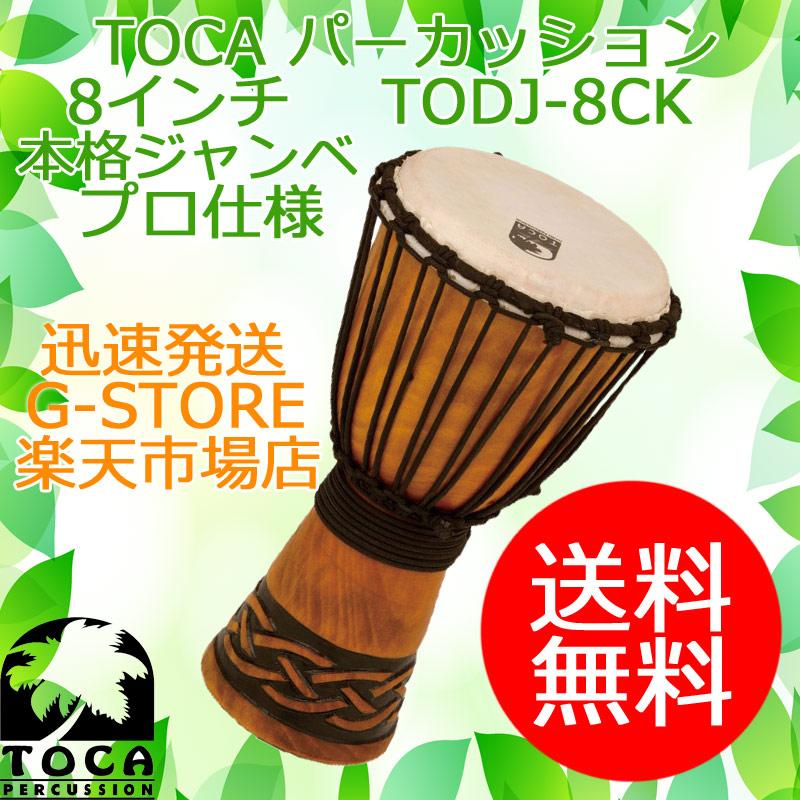 TOCA/トカ ジャンベ TODJ-8CK 木製 本革 8インチ ロープチューン Origins CelticKnot 8【smtb-KD】【P2】