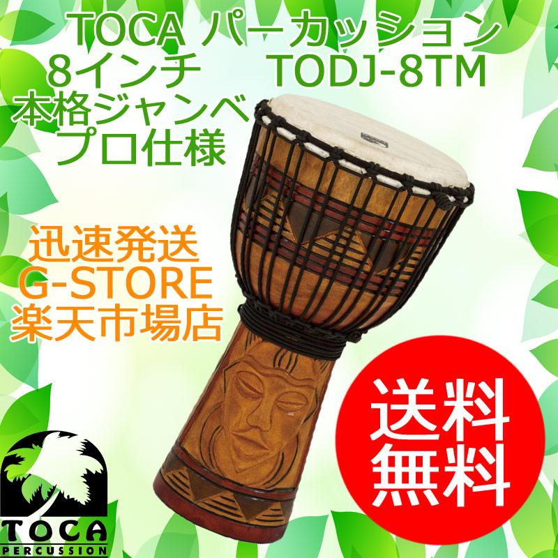 TOCA/トカ ジャンベ TODJ-8TM 木製 本革 8インチ ロープチューン Origins TribalMask 8【smtb-KD】【P2】