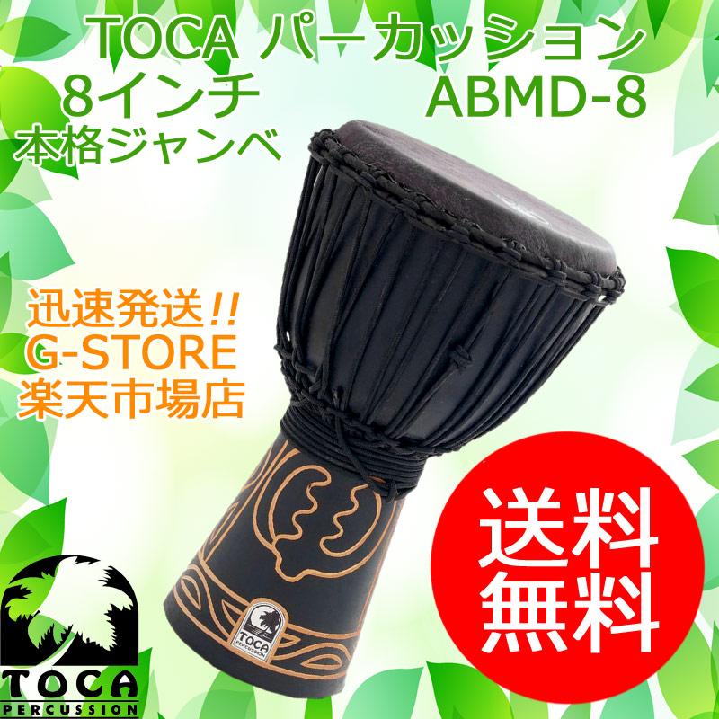 TOCA/トカ ジャンベ ABMD-8 8インチ 木製 本革 ロープチューン ブラックマンバ