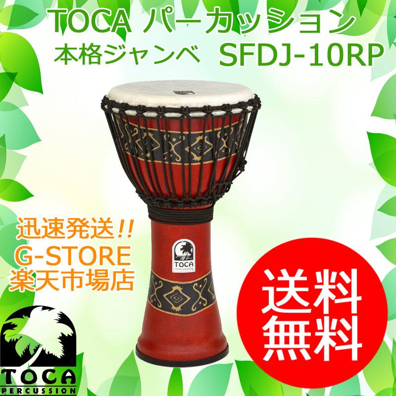 TOCA ジャンベ SFDJ-10RP 10インチ バリレッド フリースタイルジャンベ トカ【smtb-KD】【P2】
