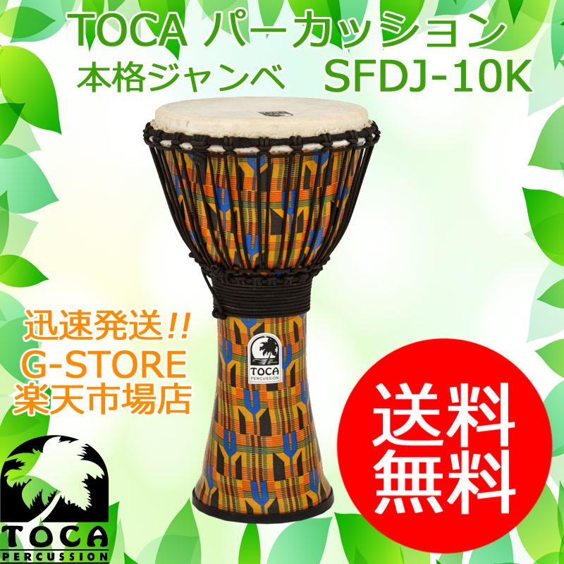 TOCA ジャンベ SFDJ-10K 10インチ ケントクロス フリースタイルジャンベ トカ【smtb-KD】【P2】