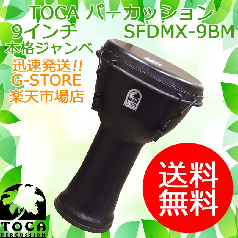 TOCA/トカ ジャンベ SFDMX-9BM 9インチ 樹脂製 本革 メカニカルチューン ブラックマンバ Freestyle Mechanically Tuned Djembe 9