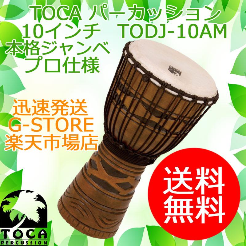 TOCA/トカ ジャンベ TODJ-10AM 木製 本革 10インチ ロープチューン Origins AfricanMask 10【smtb-KD】【P2】