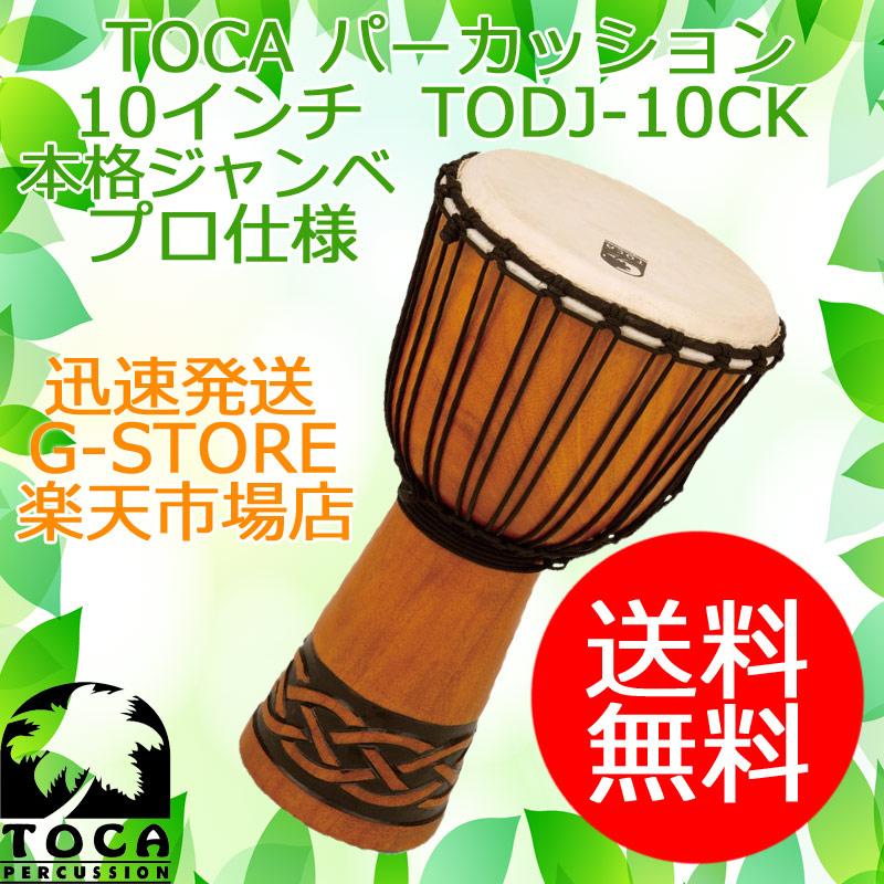 TOCA/トカ ジャンベ TODJ-10CK 木製 本革 10インチ ロープチューン Origins CelticKnot 10【smtb-KD】【P2】
