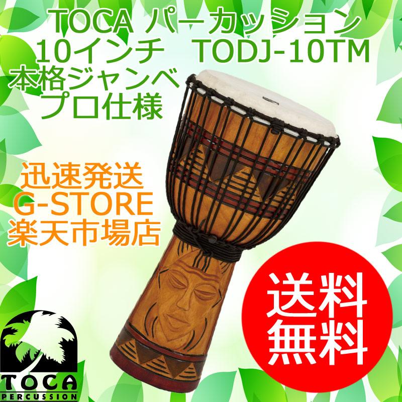 TOCA/トカ ジャンベ TODJ-10TM 木製 本革 10インチ ロープチューン Origins TribalMask 10【smtb-KD】【P2】