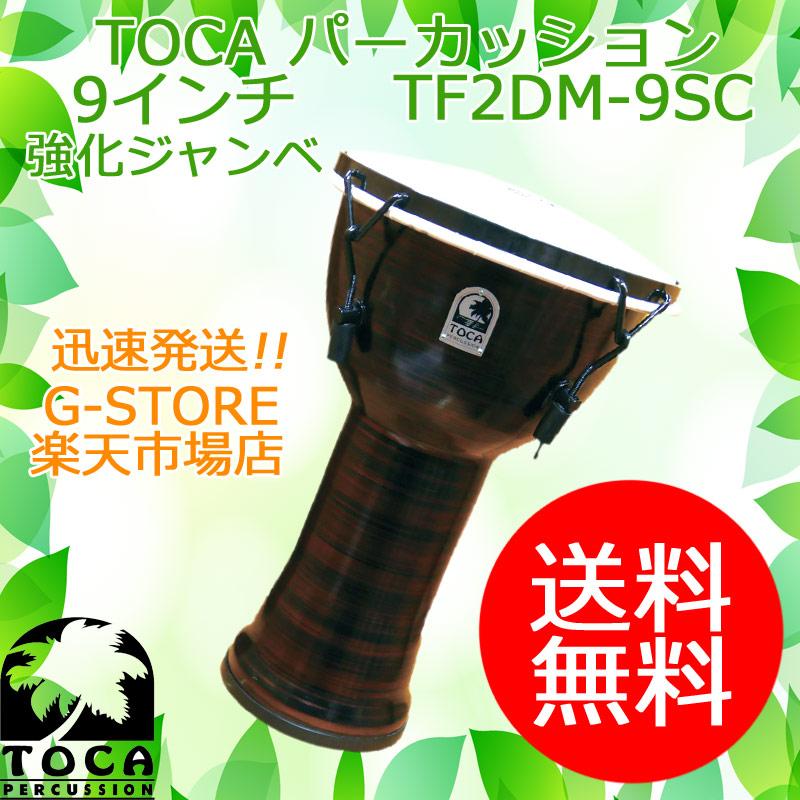 【エントリーでポイント5倍!】TOCA TF2DM-9SC ジャンベ 9インチ 樹脂製 合成革 メカニカルチューン Freestyle II Djembe 9