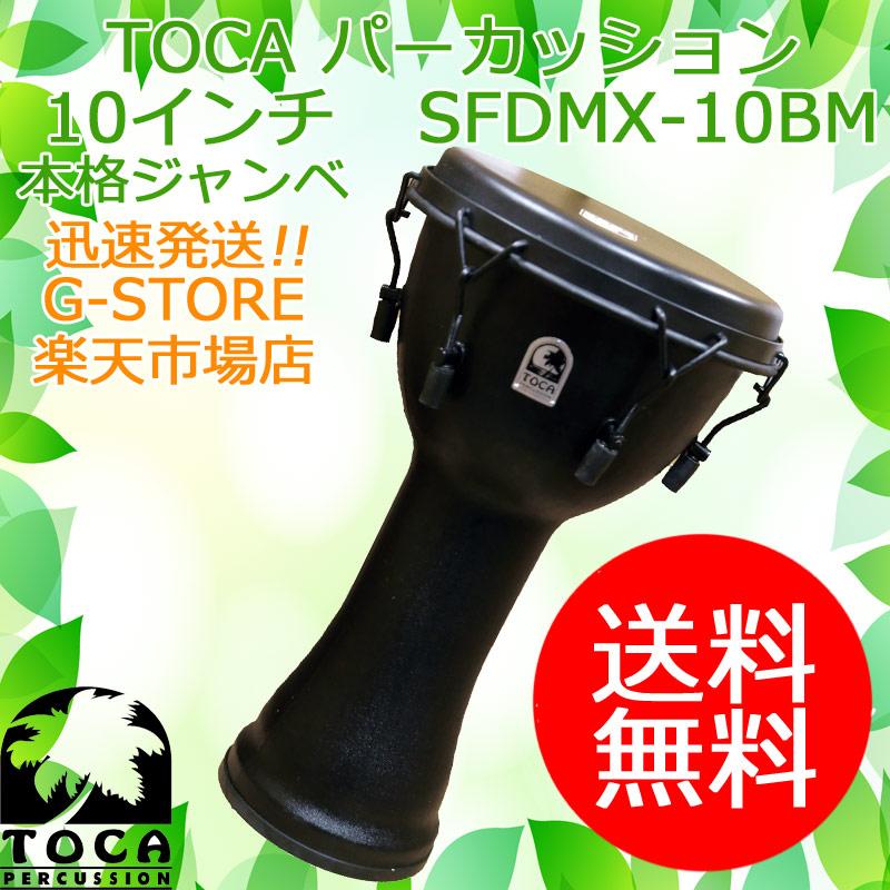 TOCA/トカ ジャンベ SFDMX-10BM 10インチ 樹脂製 本革 メカニカルチューン ブラックマンバ Freestyle Mechanically Tuned Djembe 10