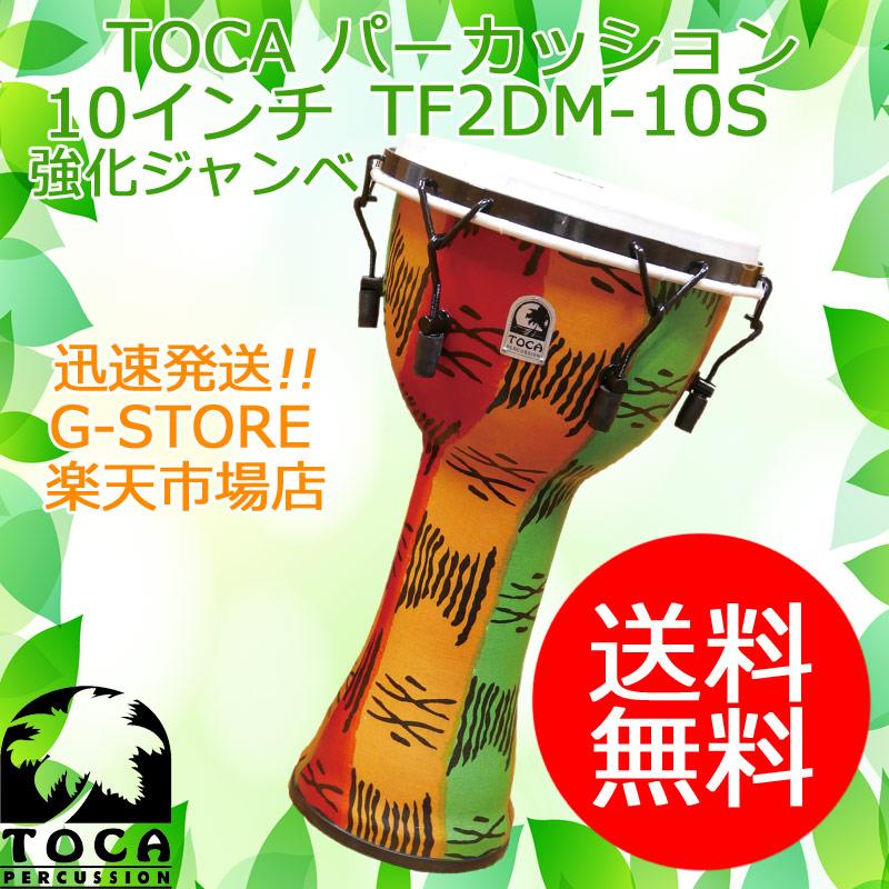 【エントリーでポイント5倍!】TOCA TF2DM-10S ジャンベ 10インチ 樹脂製 合成革 メカニカルチューン Freestyle II Djembe 10