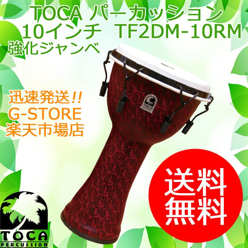 TOCA TF2DM-10RM ジャンベ 10インチ 樹脂製 合成革 メカニカルチューン Freestyle II Djembe 10