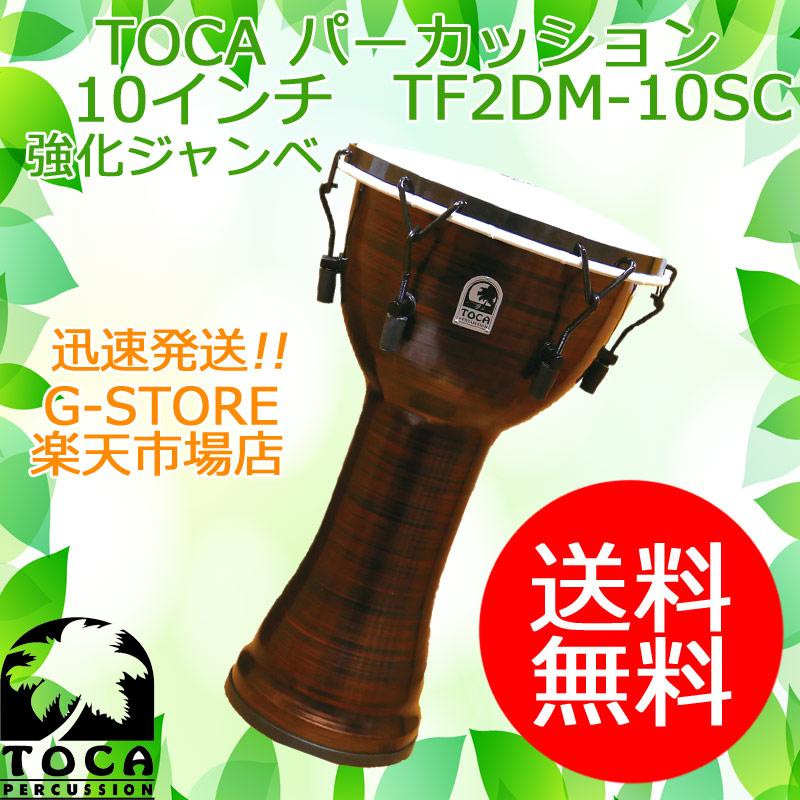 【エントリーでポイント5倍!】TOCA TF2DM-10SC ジャンベ 10インチ 樹脂製 合成革 メカニカルチューン Freestyle II Djembe 10