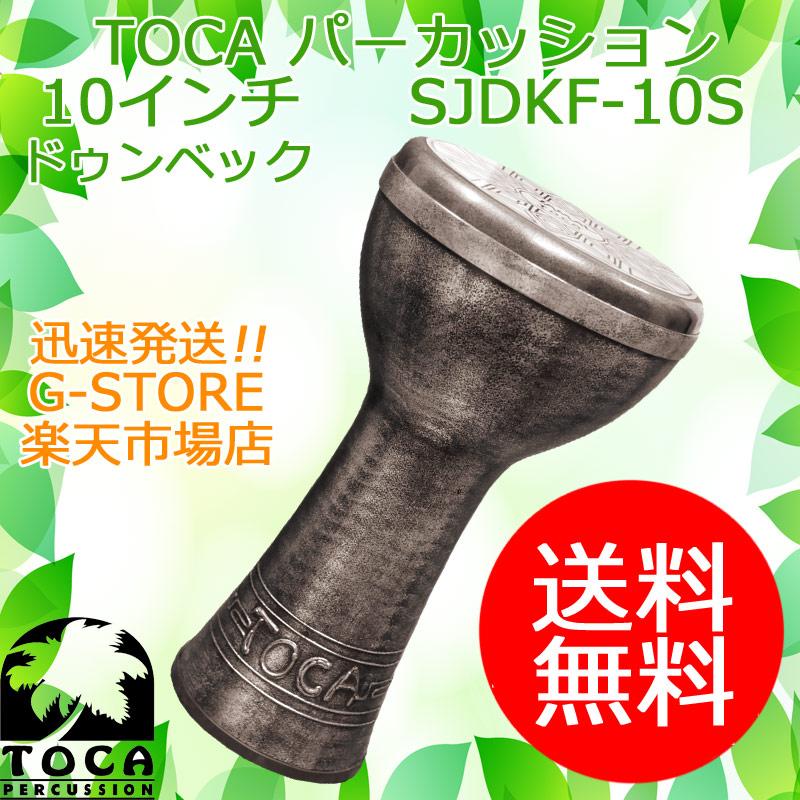TOCA/トカ ドゥンベック SJDKF-10S 10インチ 樹脂製 合成革 ジャマル・モハメッドモデル Jamal Signature Fiberglass 10