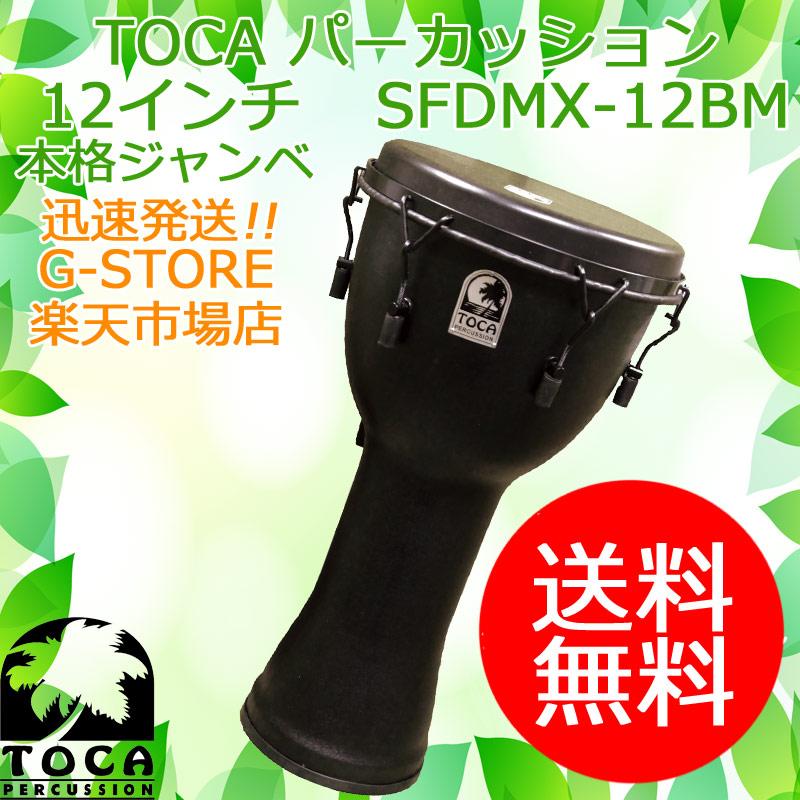 【エントリーでポイント5倍!】TOCA/トカ ジャンベ SFDMX-12BM 12インチ 樹脂製 本革 メカニカルチューン ブラックマンバ Freestyle Mechanically Tuned Djembe 12