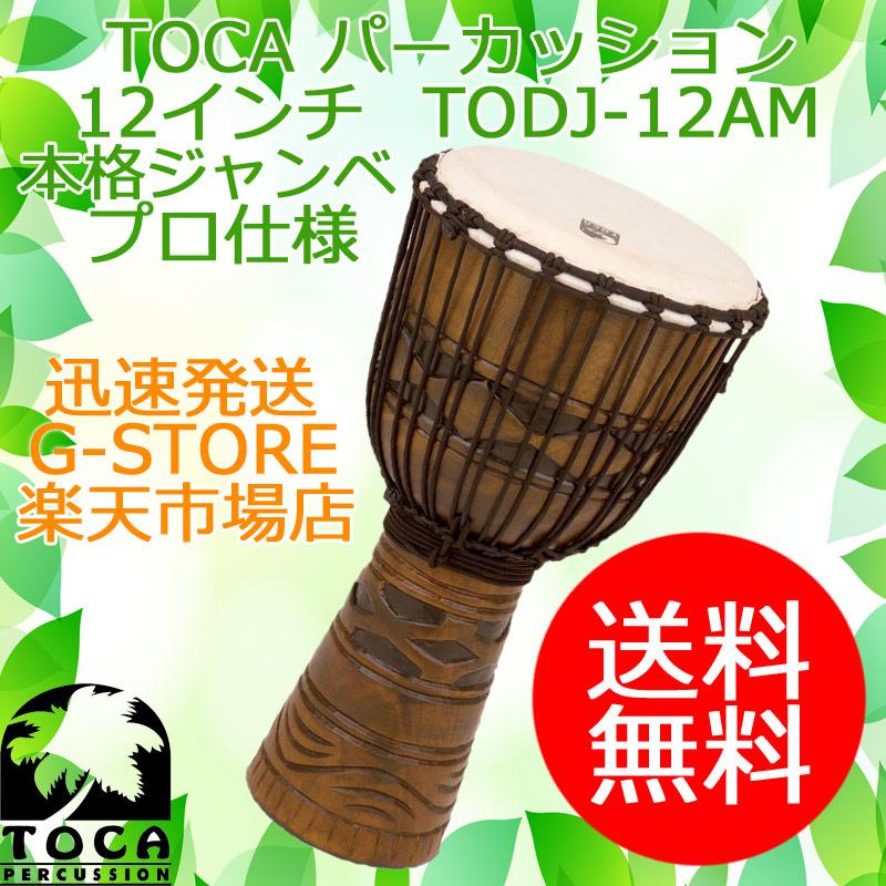 TOCA/トカ ジャンベ TODJ-12AM 木製 本革 12インチ ロープチューン Origins AfricanMask 12【P2】