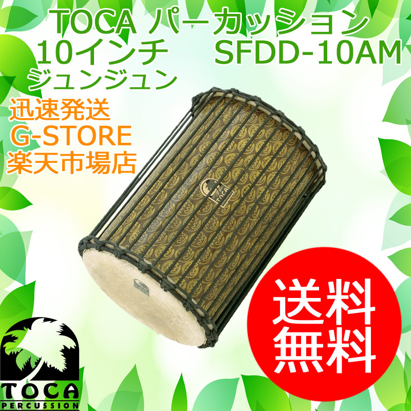 TOCA SFDD-10AM ジュンジュン(ケンケニ) 10インチ 樹脂製 本革 Freestyle Djun Djun 10