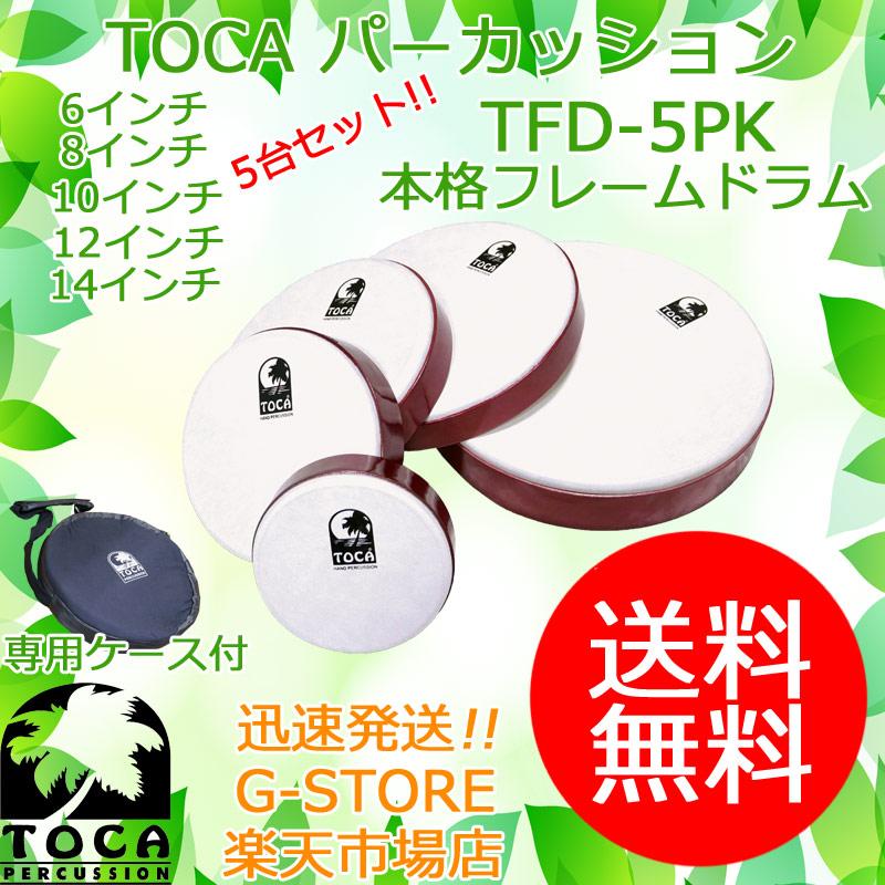 TOCA/トカ フレームドラム TFD-5PK 収納バッグ付 6インチ・8インチ・10インチ・12インチ・14インチセット Frame Drum 5-pack (6