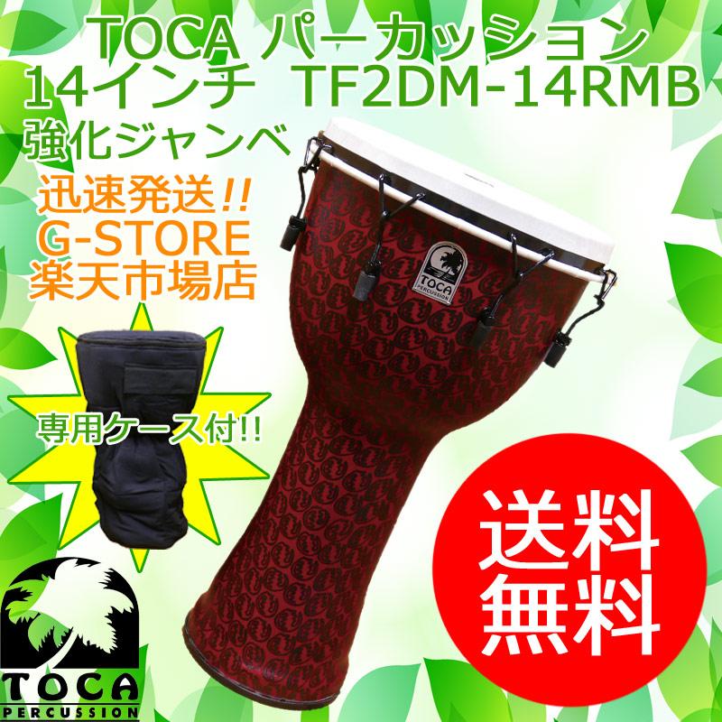 ジャンベ Djembe II トカ 14インチ メカニカルチューン 樹脂製 TF2DM-14RMB TOCA 合成革 Head - Mask - Red 14