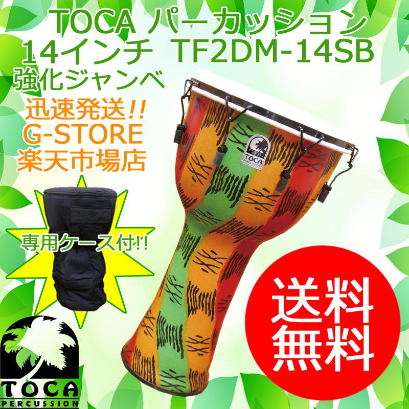 【エントリーでポイント5倍!】TOCA TF2DM-14SB 収納バッグ付 ジャンベ 14インチ 樹脂製 合成革 メカニカルチューン Freestyle II Djembe 14