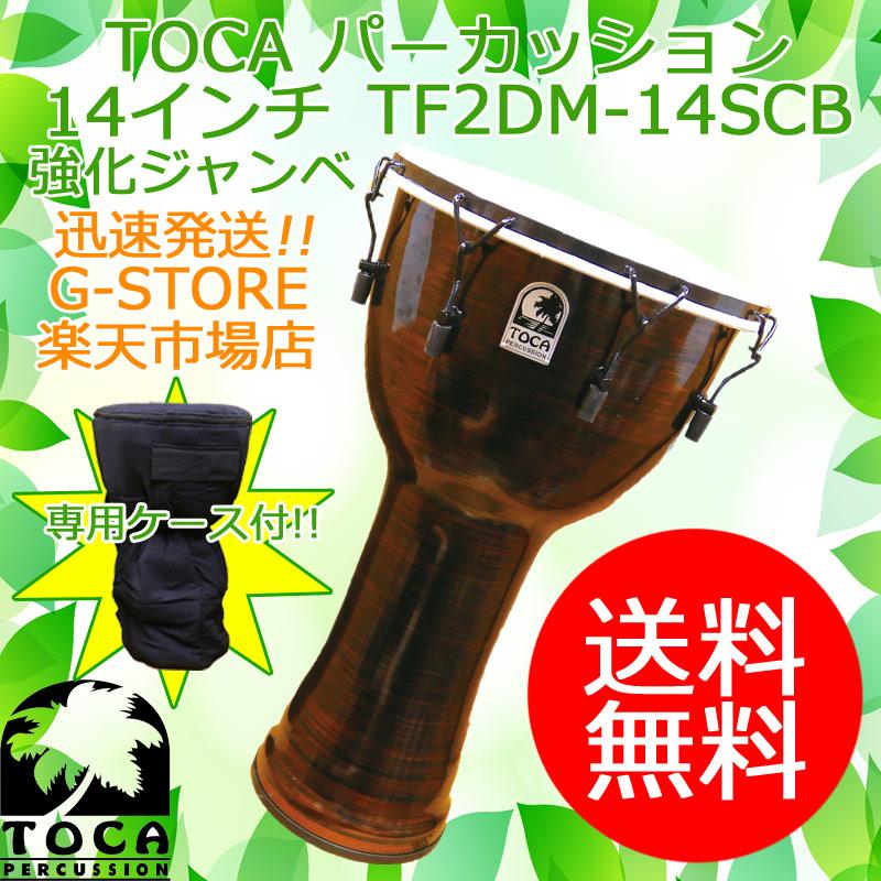 TOCA TF2DM-14SCB 収納バッグ付 ジャンベ 14インチ 樹脂製 合成革 メカニカルチューン Freestyle II Djembe 14