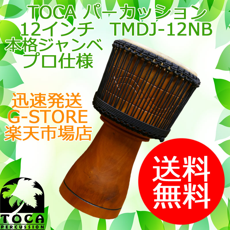 TOCA/トカ ジャンベ TMDJ-12NB ケース付 木製 本革 12インチ アルペンロープチューン MasterSeries Djembe 12
